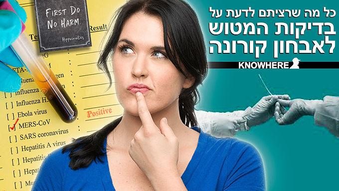 KNOWHERE | כל מה שרציתם לדעת על בדיקות המטוש לקורונה