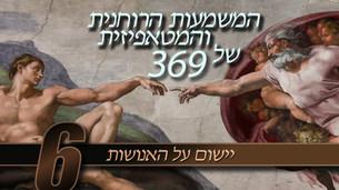 369 רוחניות ומטאפיזיות | יישום על האנושות | 6