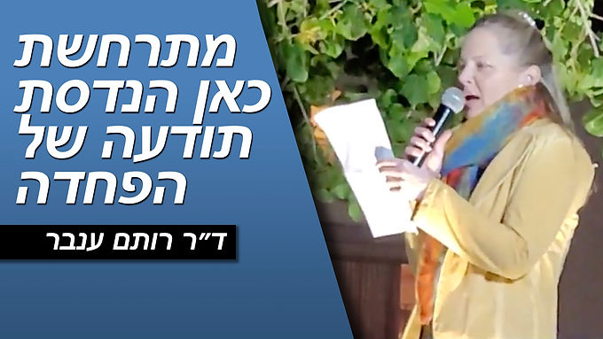 ד״ר רותם ענבר | מתרחשת כאן הנדסת תודעה של פחד