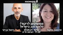 ממשיכים לרקוד! פלאש-מוב בישראל! | פרנסואז מיקאל