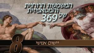 המשמעות הרוחנית והמטאפיזית של 3-6-9 | יישום אנושי | 8