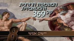 369 רוחניות ומטאפיזיות | יישום אנושי | 8