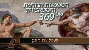 369 רוחניות ומטאפיזיות | לעכל את הזמן | 4