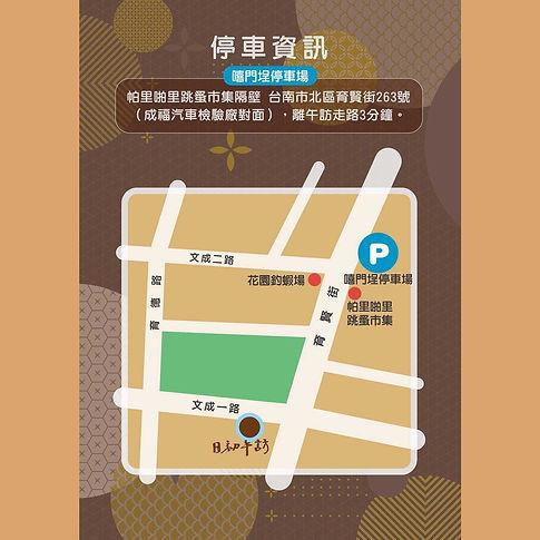 日初午訪 停車資訊.jpg