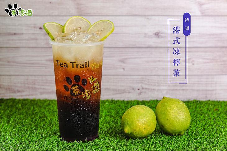 港式凍檸茶.jpg