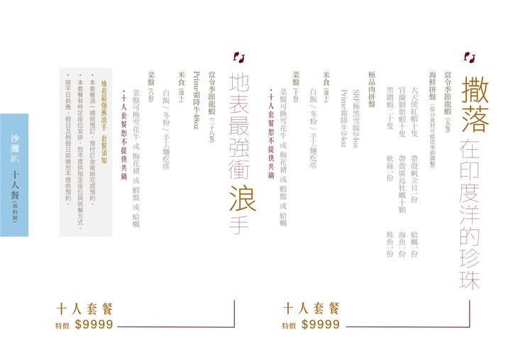 花花世界鍋物 MENU P21 (2019-12).jpg
