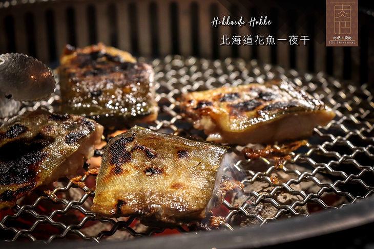 肉吧·RouBar x 燒肉專門店 北海道花魚一夜干 02.jpg