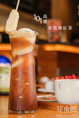 101高樓冰淇淋紅茶.jpg