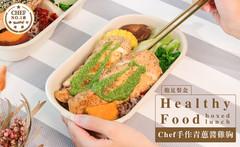 Chef手作青蔥醬雞胸.jpg