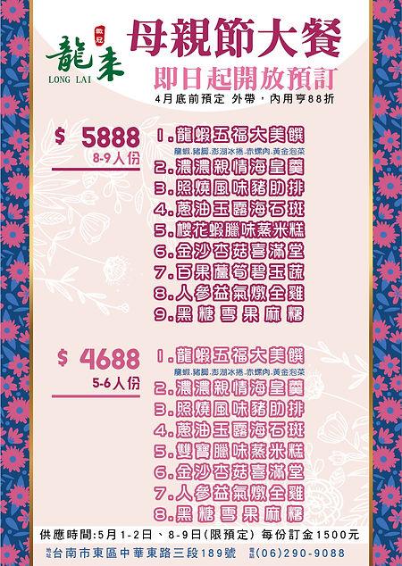 盈利_龍來_母親節海報-01.jpg