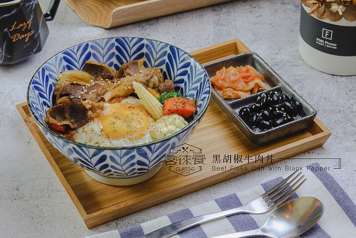 黑胡椒牛肉丼.jpg