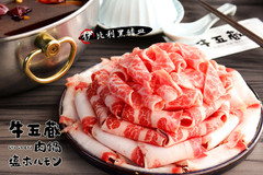 牛五蔵  伊比利黑豬皿.jpg