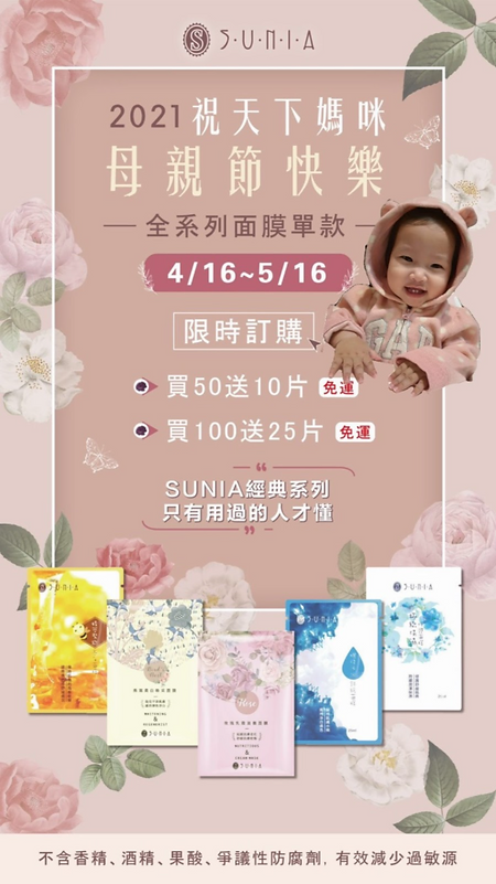 BOBO SHOP 母親節活動.png