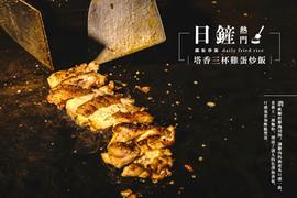 塔香三杯雞蛋炒飯3.jpg