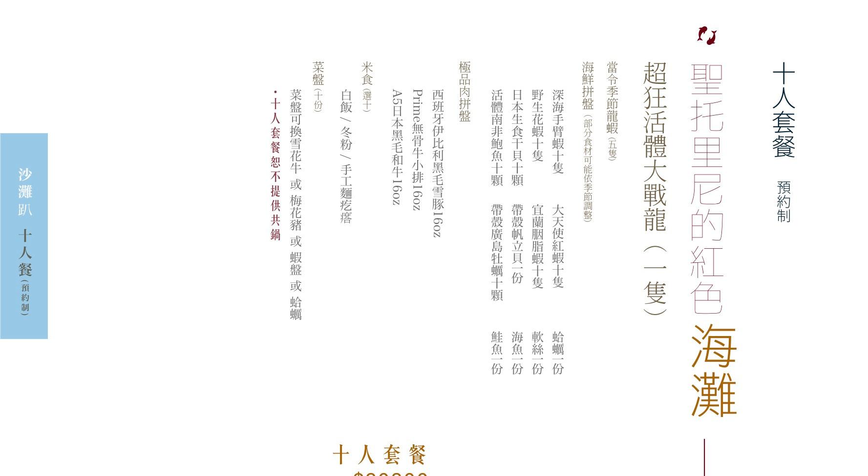 花花世界鍋物 MENU P19 (2019-12).jpg
