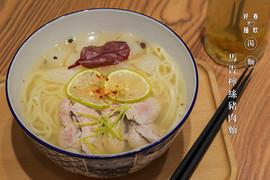 馬告檸絲豬肉麵.jpg