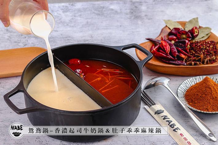 鴛鴦鍋-香濃起司牛奶鍋&肚子乖乖麻辣鍋.jpg