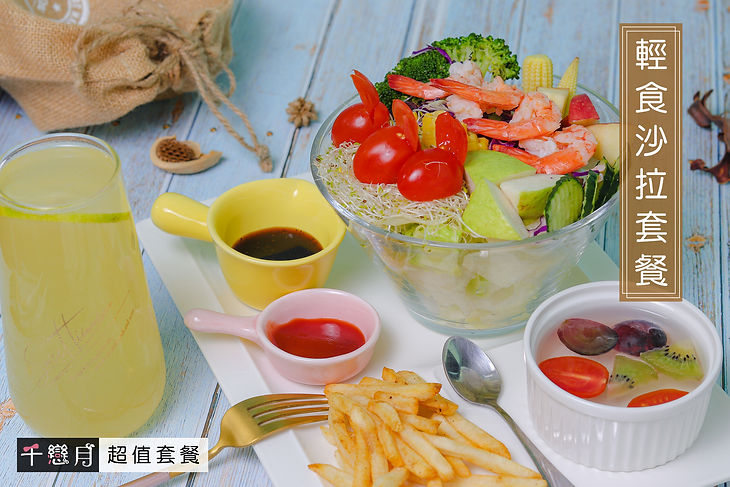 輕食沙拉套餐2.jpg
