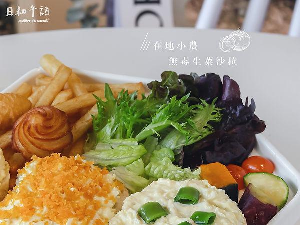 在地小農_   無毒生菜沙拉2.jpg