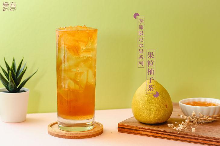 果粒柚子茶.jpg