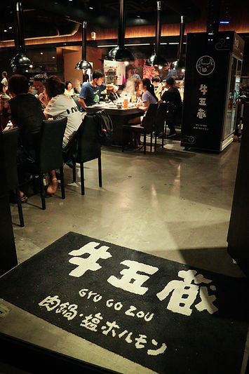 牛五蔵 用餐環境 01.jpg