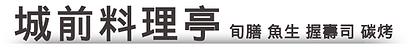 城前料理亭 首頁.png