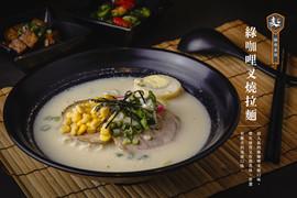 綠咖哩叉燒拉麵.jpg