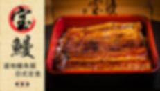 宝鰻 首頁廣告.jpg