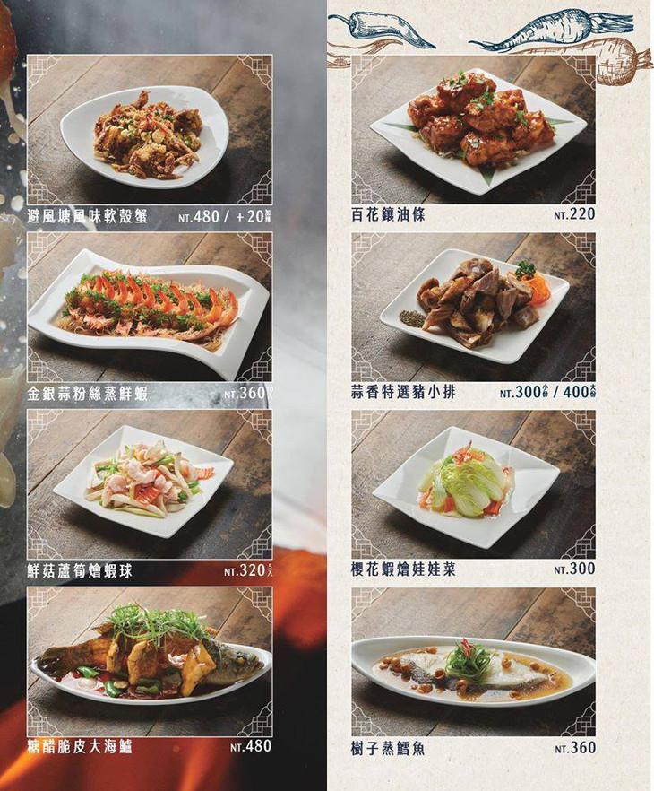 老廣粵-花雕雞創意坊_MENU_p12&p13.jpg