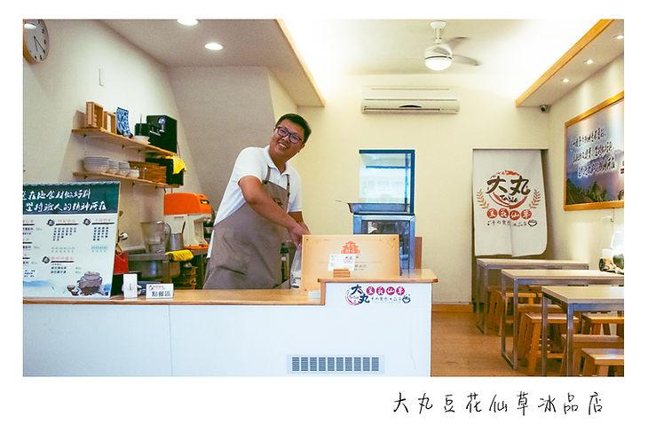 大丸豆花仙草冰品店 店內環境 09.jpg