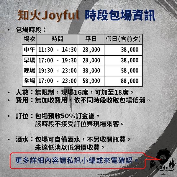 知火Joyful-2021包場資訊.jpg