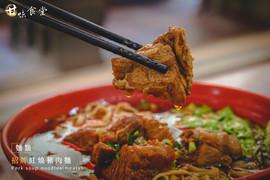 招牌紅燒豬肉麵3.jpg