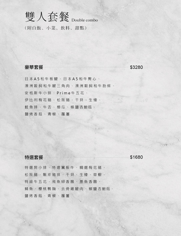 初云菜單 P2.jpg