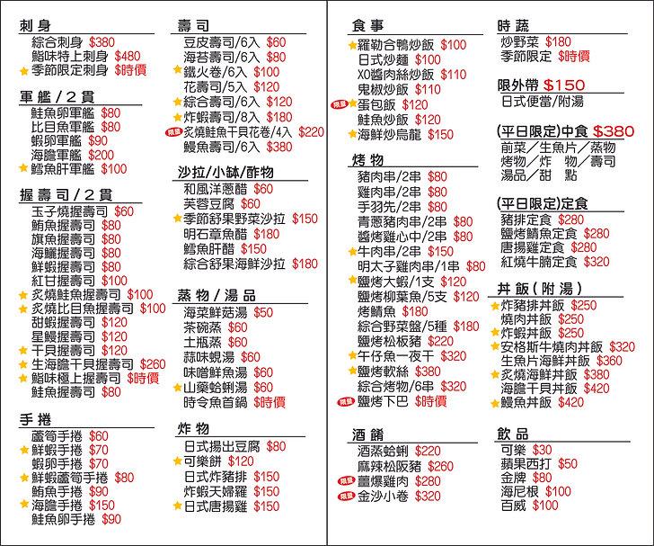 鮨味食堂菜單(20200225).jpg
