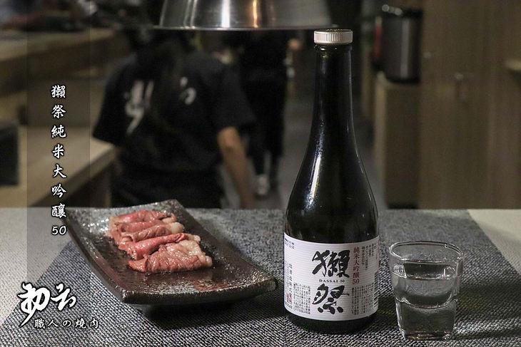初云燒肉-職人的燒肉屋 獺祭純米大吟釀50.jpg