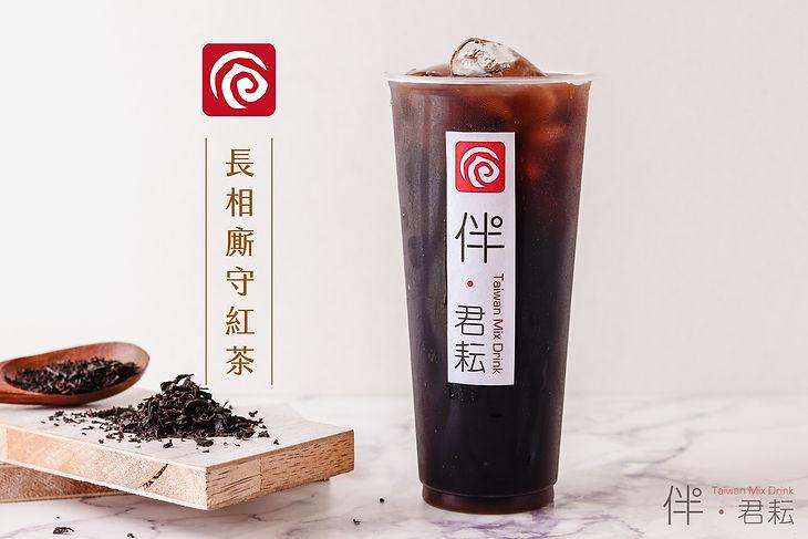 長相廝守紅茶.jpg