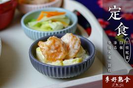 定食-配菜2.jpg