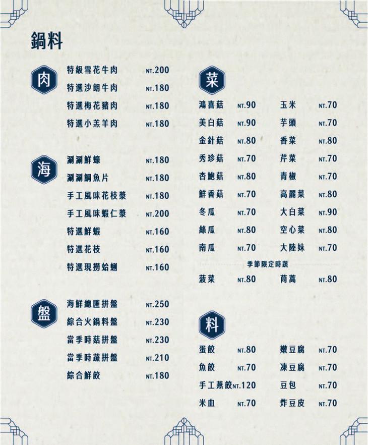 老廣粵-花雕雞創意坊_MENU_p18&p19.jpg