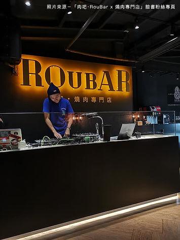 肉吧·RouBar x 燒肉專門店 用餐環境 15.jpg