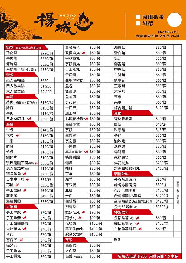 楊城火鍋 單點菜單 20201119.jpg