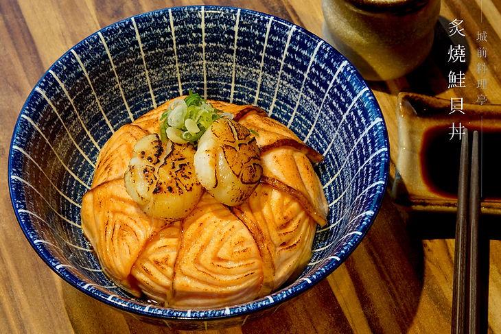 城前料理亭 - 炙燒鮭貝丼.jpg