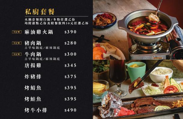 百米廚房_MENU_3.jpg