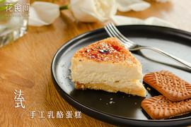 法式手工乳酪蛋糕.jpg