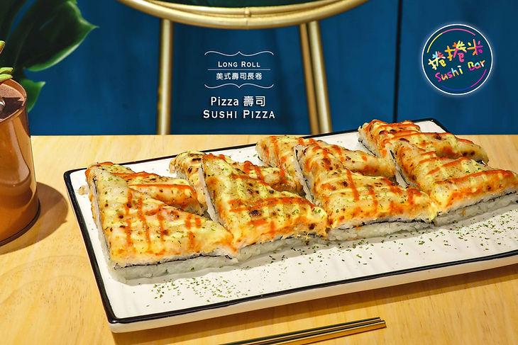 捲捲米Sushi Bar美式壽司 Pizza壽司.jpg