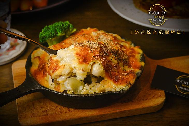 奶油綜合菇焗烤飯2.jpg