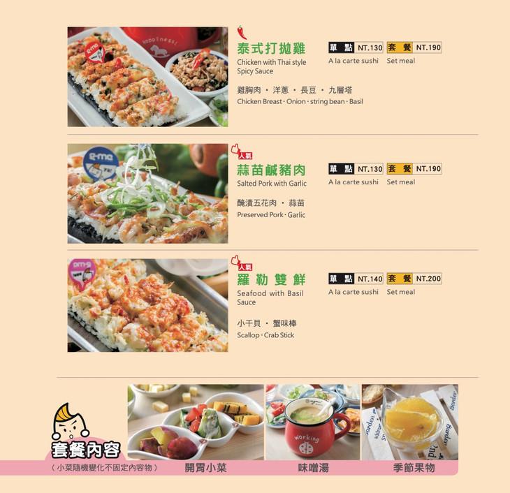內用菜單 P06.jpg