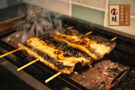宝鰻 鰻魚料理過程 - 燒烤 03.jpg
