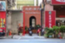 肉吧·RouBar x 燒肉專門店 店家門口 02.jpg