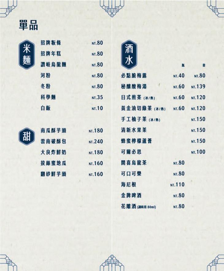 老廣粵-花雕雞創意坊_MENU_p20&p21.jpg