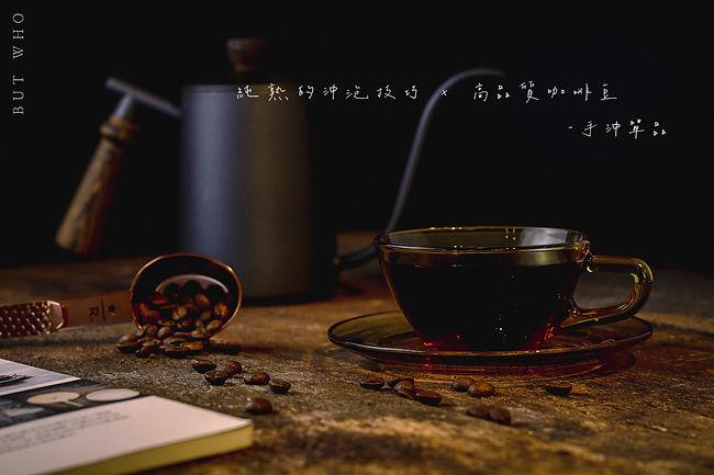 純熟的沖泡技巧 x 高品質咖啡豆.jpg